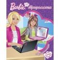 Барби-программист