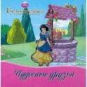 """Принцессы. Чудесные друзья. Волшебные картинки. """"Белоснежка и семь гномов"""""""
