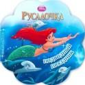 Подводный праздник