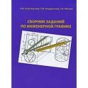 Сборник заданий по инженерной графике