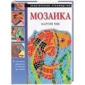 Мозаика. Практическое руководство