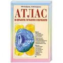 Атлас по цитологии, гистологии и эмбриологии.