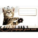 Тетрадь для нот. Котенок - музыкант 4+