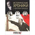 Исторические хроники с Николаем Сванидзе. 1924-1926