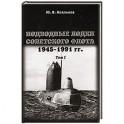 Подводные лодки.Том 1. Советского флота.1945-1991г.