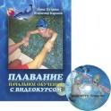 Плавание. Начальное обучение (+DVD)