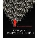 История мировых войн: Иллюстрированная энциклопедия