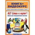 ALT Linux с нуля! Школьная операцион.система+DVD-ROM
