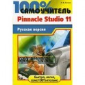Pinnacle Studio 11. Русская версия
