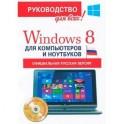Windows 8 для компьютеров и ноутбуков. Официальная русская версия (+CD)