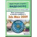 Как установить и начать работу с 3ds Max 2009 (+ DVD-ROM)