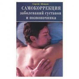 Самокоррекция заболеваний суставов и позвоночника скачать