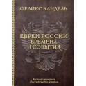 Евреи России. Времена и события