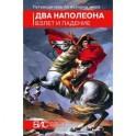 Два Наполеона. Взлет и падение