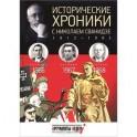Исторические хроники с Николаем Сванидзе. 1966-1967-1968
