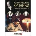 Исторические хроники с Николаем Сванидзе. 1951-1952-1953