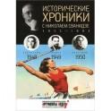 Исторические хроники с Николаем Сванидзе. 1948-1949-1950