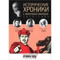 Исторические хроники с Николаем Сванидзе. 1918-1919-1920