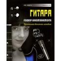 Гитара. Подбор аккомпанемента