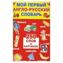 Англо-Узбекский Словарь Скачать Андроид