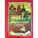 Рецепты православной кухни