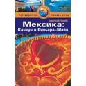 Мексика:Канкун и Ривьера-Майя. Путеводитель