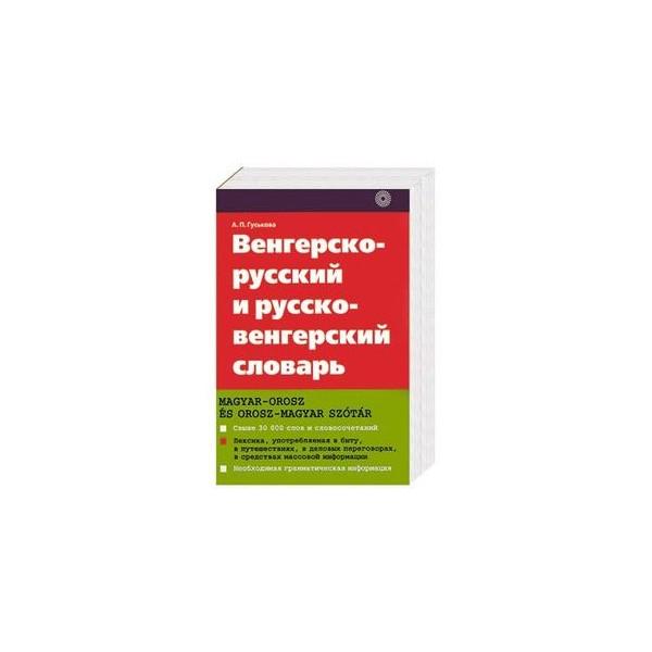 Венгерско Русский Словарь Скачать