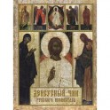 Деисусный чин русского иконостаса