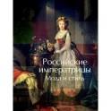 Российские императрицы. Мода и стиль. Конец 18 - начало 20 века