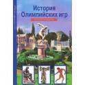 История Олимпийских игр. Школьный путеводитель