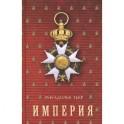 История Консульства и Империи. Книга 2. Империя в 4 четырех томах. Том 3