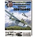 Воздушно-десантные операции Люфтваффе. Все боевые планеры III Рейха, Италии и Японии