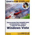 "Книга + CD ""Увеличение быстродействия, оптимизация, твикинг Windows Vista"""