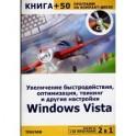 """Книга + CD """"Увеличение быстродействия, оптимизация, твикинг Windows Vista"""""""