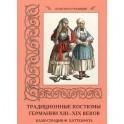 Традиционные костюмы германии ХIII-ХIХ веков