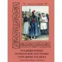 Традиционные германские костюмы середины ХIХ века