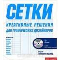 Сетки. Креативные решения для графических дизайнеров+CD