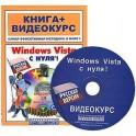 Windows Vista с нуля+CD