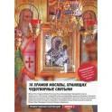 10 Храмов Москвы, хранящих чудотворные святыни. Путеводитель