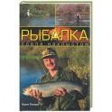 Рыбалка: ловля нахлыстом