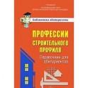Профессии строительного профиля. Справочник для абитуриентов