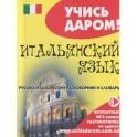 Итальянский язык. Русско-итальянский разговорник и словарь