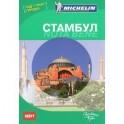 Путводитель Стамбул  ABBYY Michelin. Гид+план города