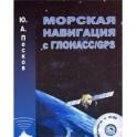 Морская навигация с ГЛОНАСС/GPS (+ CD-ROM)