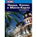 Ницца, Канны и Монте-Карло: путеводитель
