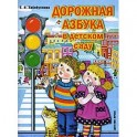 Дорожная азбука в детском саду
