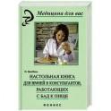 Настольная книга для врачей и консультантов, работающий с БАД к пище