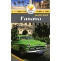Гавана. Путеводитель