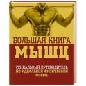 Большая книга мышц.