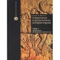 Социальная и религиозная история евреев. Том I. Древний мир. До зарождения христианства